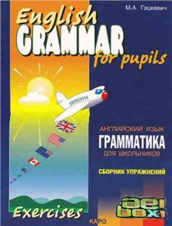 Гацкевич М.А. - English grammar for pupils Сборник упражнений (книга 3)